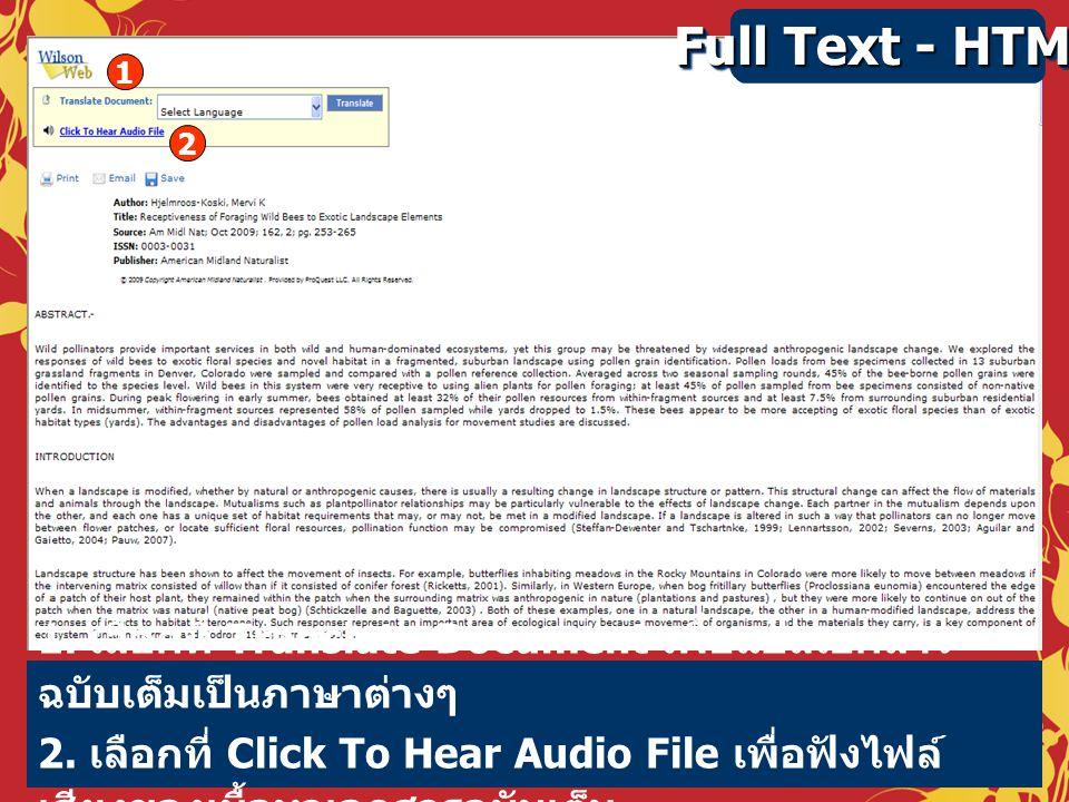 Full Text - HTML 1. 2. การแสดงเอกสารฉบับเต็มแบบ Full Text – HTML มีรายการให้เลือกเพิ่มเติม ดังนี้
