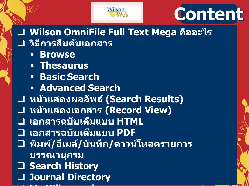 Content Wilson OmniFile Full Text Mega คืออะไร วิธีการสืบค้นเอกสาร