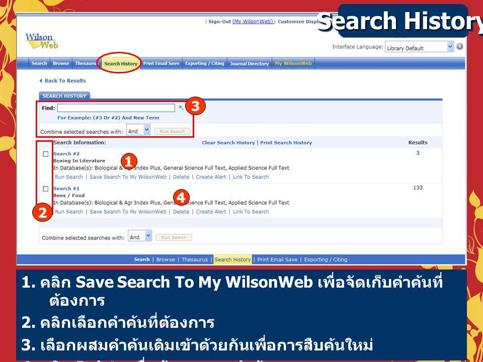 Search History 3. 2. 1. 4. Search History : การแสดงประวัติการสืบค้น. 1. คลิก Save Search To My WilsonWeb เพื่อจัดเก็บคำค้นที่ต้องการ.