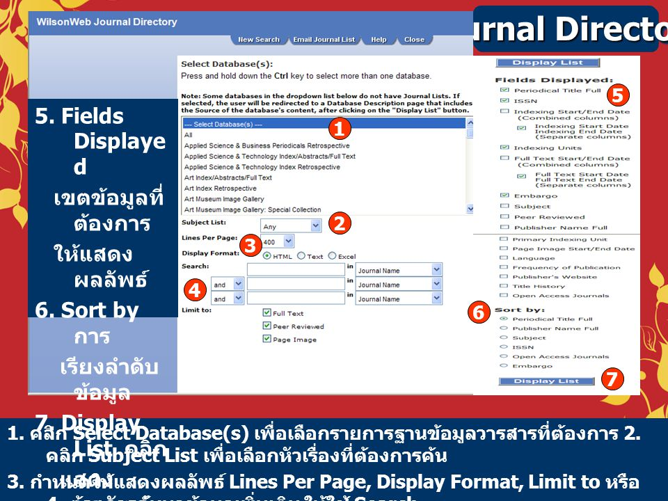 Journal Directory 5. Fields Displayed เขตข้อมูลที่ต้องการ