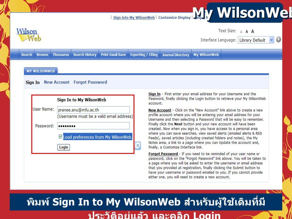 My WilsonWeb My Wilsonweb ใช้จัดเก็บข้อมูลประวัติการค้นและแจ้งเตือนคำค้น. 1. พิมพ์ Sign In to My WilsonWeb สำหรับผู้ใช้เดิมที่มีประวัติอยู่แล้ว และ.