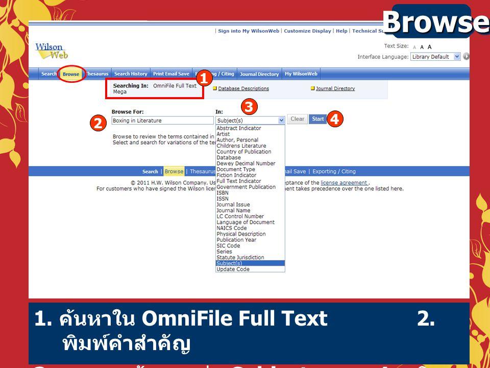 Browse 1. ค้นหาใน OmniFile Full Text 2. พิมพ์คำสำคัญ