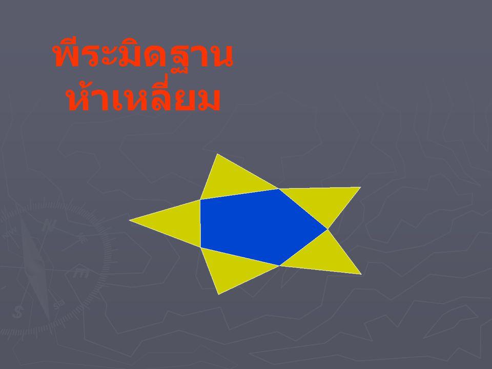 พีระมิดฐานห้าเหลี่ยม