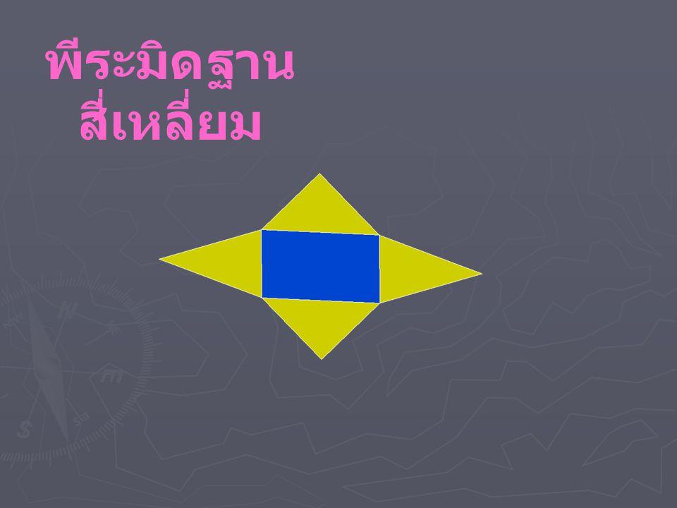พีระมิดฐานสี่เหลี่ยม
