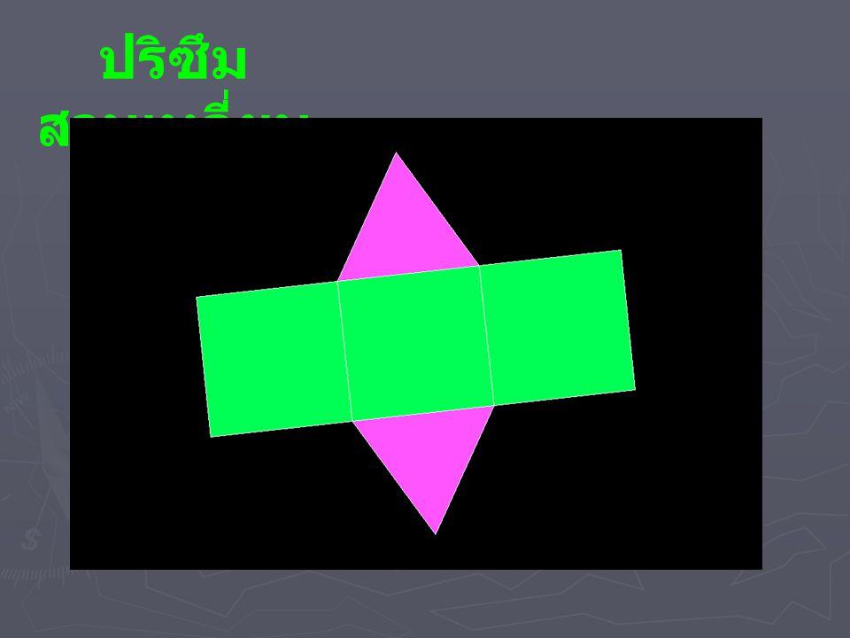 ปริซึมสามเหลี่ยม