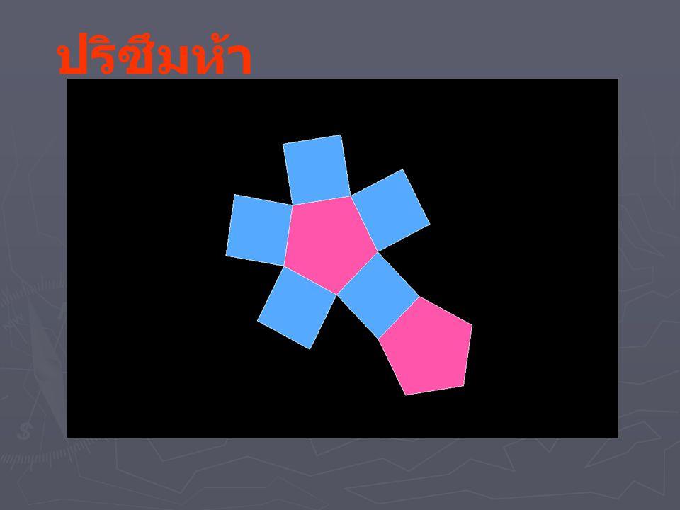 ปริซึมห้าเหลี่ยม