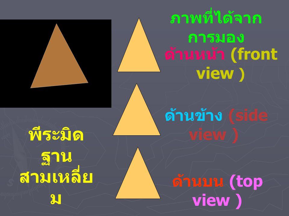 พีระมิดฐานสามเหลี่ยม