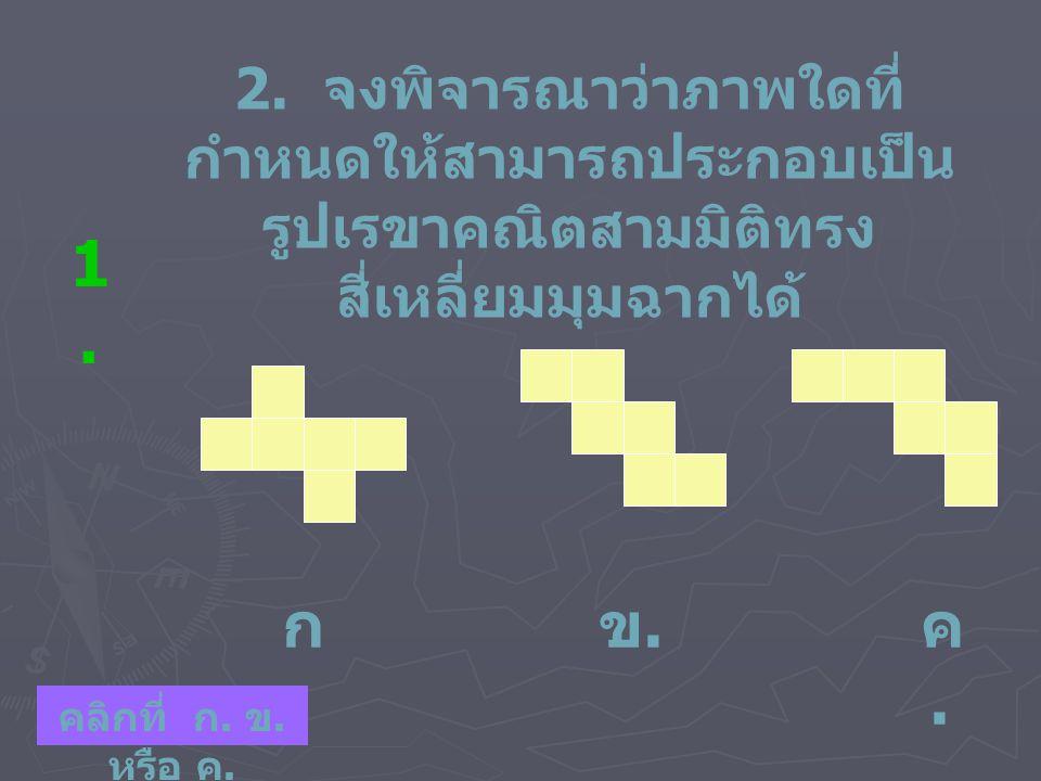2. จงพิจารณาว่าภาพใดที่กำหนดให้สามารถประกอบเป็นรูปเรขาคณิตสามมิติทรงสี่เหลี่ยมมุมฉากได้