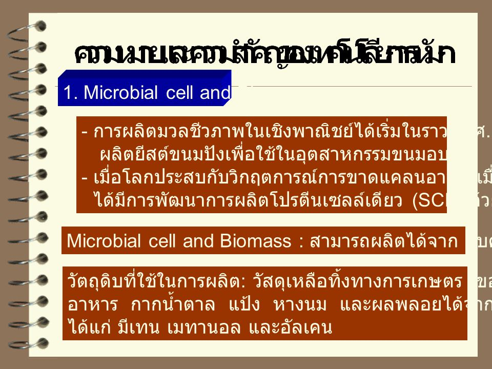 1. Microbial cell and Biomass