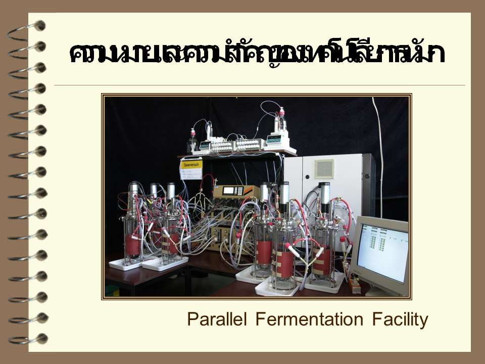 Parallel Fermentation Facility