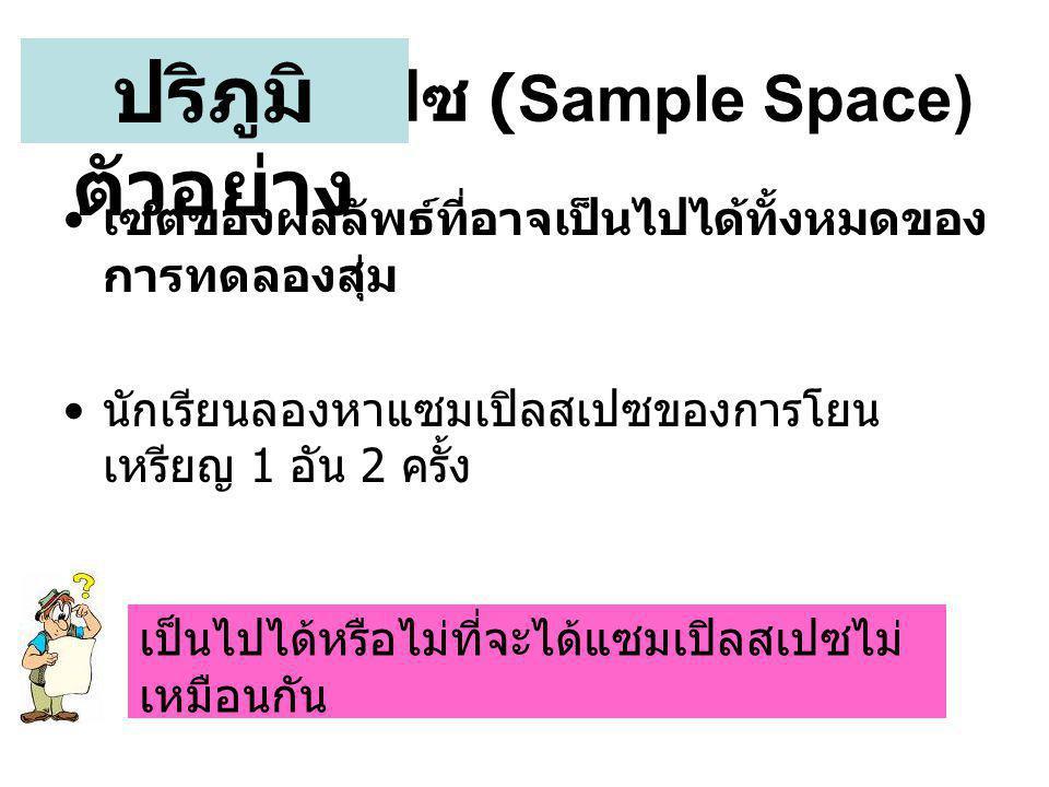 แซมเปิลสเปซ (Sample Space)