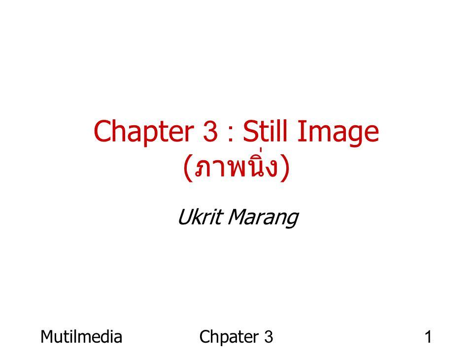 Chapter 3 : Still Image (ภาพนิ่ง)