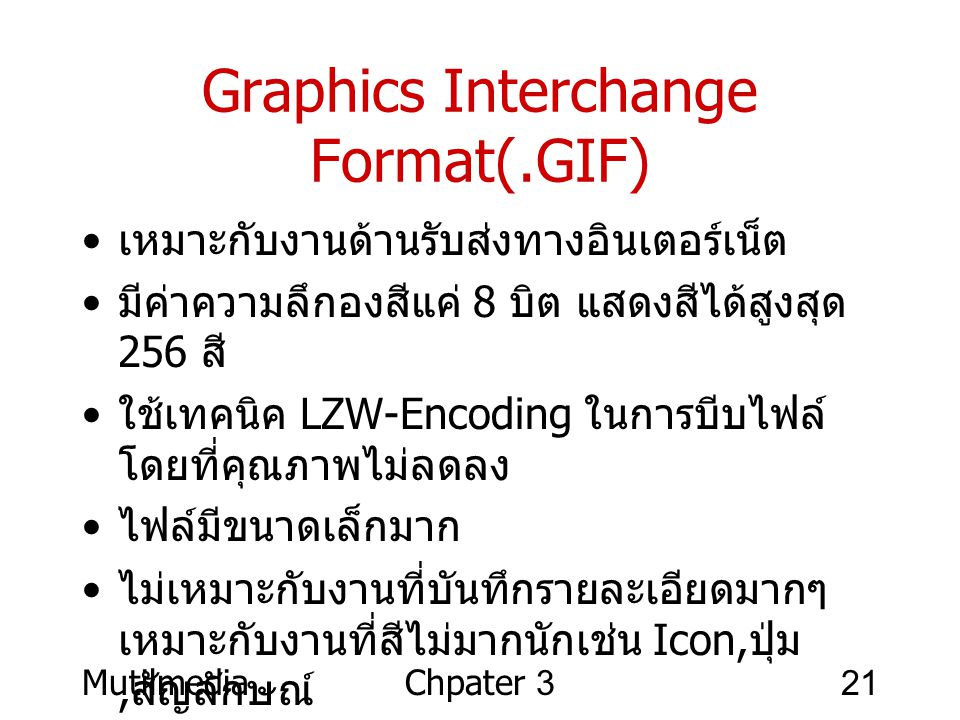Graphics Interchange Format(.GIF)