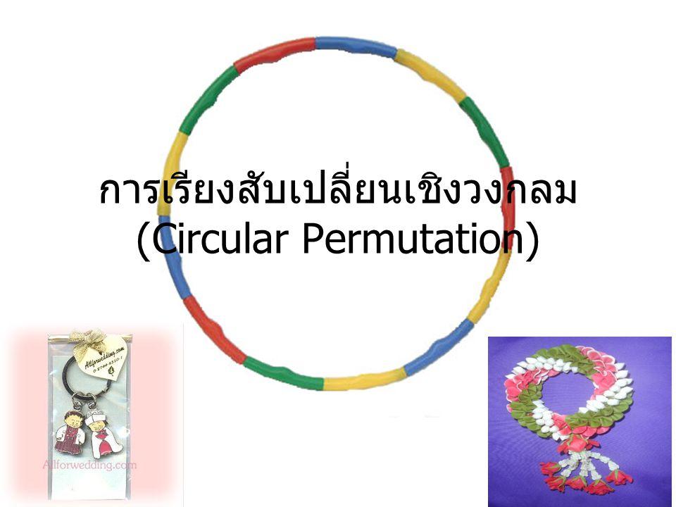 การเรียงสับเปลี่ยนเชิงวงกลม (Circular Permutation)