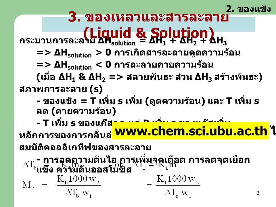 3. ของเหลวและสารละลาย (Liquid & Solution)