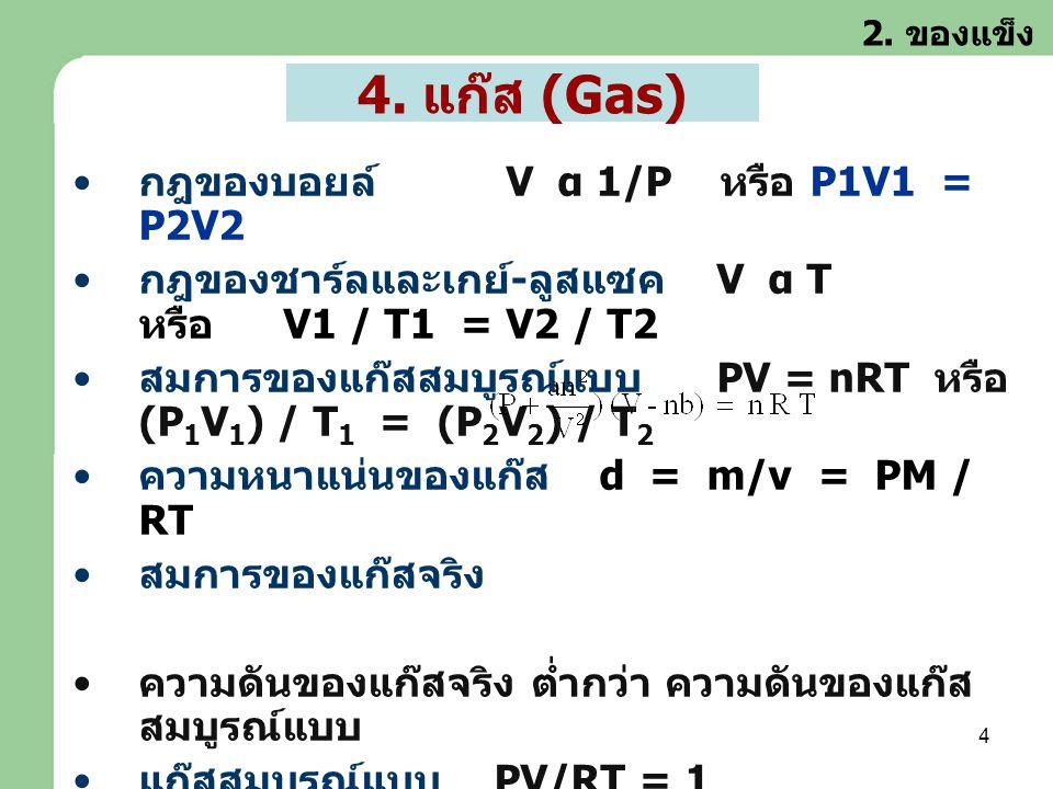 4. แก๊ส (Gas) กฎของบอยล์ V α 1/P หรือ P1V1 = P2V2