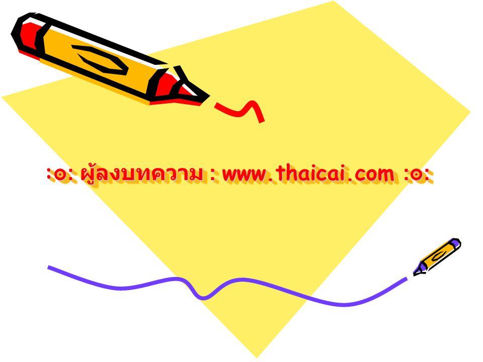 :๏: ผู้ลงบทความ : www.thaicai.com :๏: