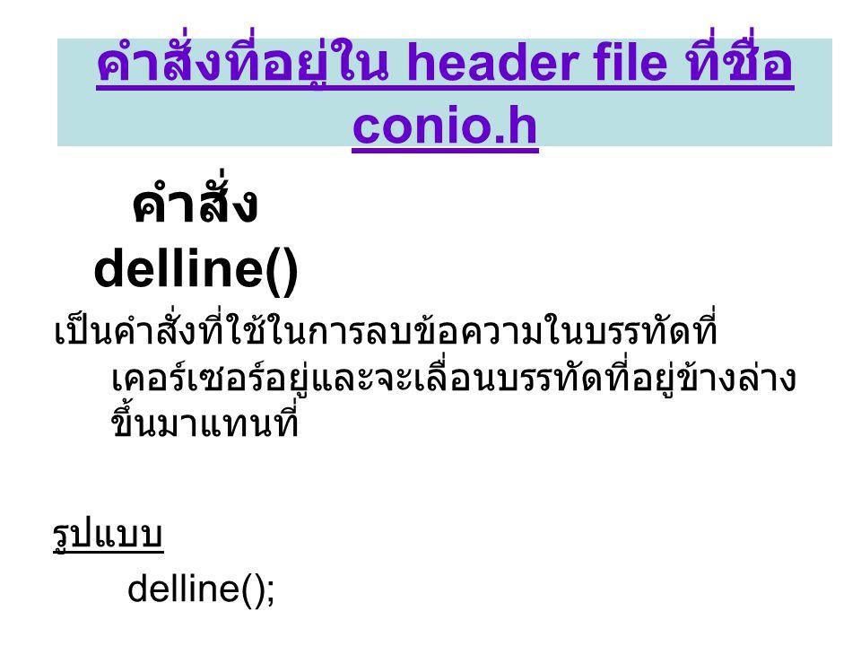 คำสั่งที่อยู่ใน header file ที่ชื่อ conio.h
