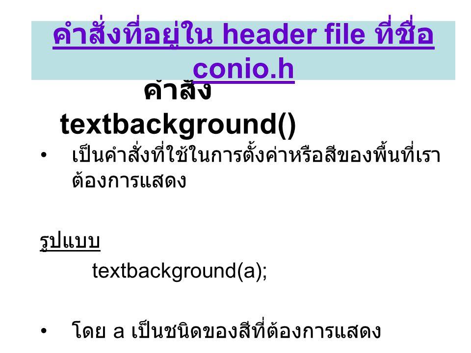 คำสั่ง textbackground()
