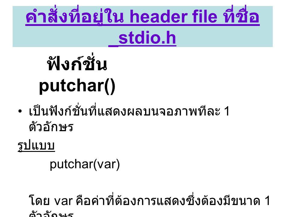 คำสั่งที่อยู่ใน header file ที่ชื่อ _stdio.h
