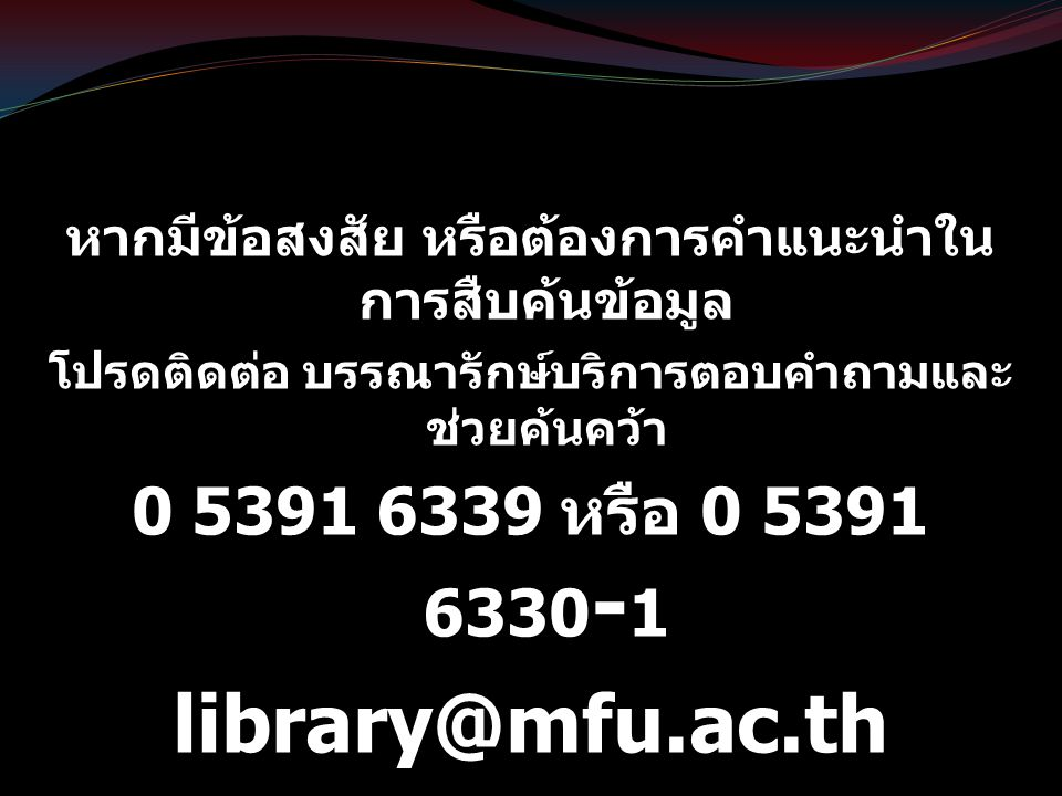 library@mfu.ac.th 0 5391 6339 หรือ 0 5391 6330-1