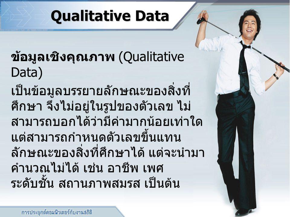 Qualitative Data ข้อมูลเชิงคุณภาพ (Qualitative Data)