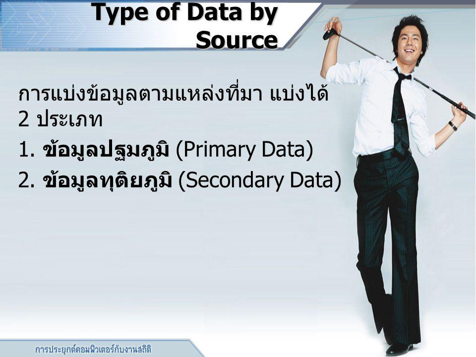 Type of Data by Source การแบ่งข้อมูลตามแหล่งที่มา แบ่งได้ 2 ประเภท