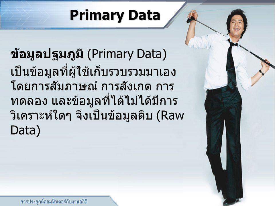 Primary Data ข้อมูลปฐมภูมิ (Primary Data)