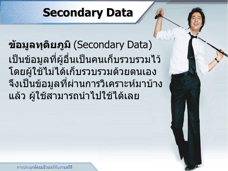 Secondary Data ข้อมูลทุติยภูมิ (Secondary Data)