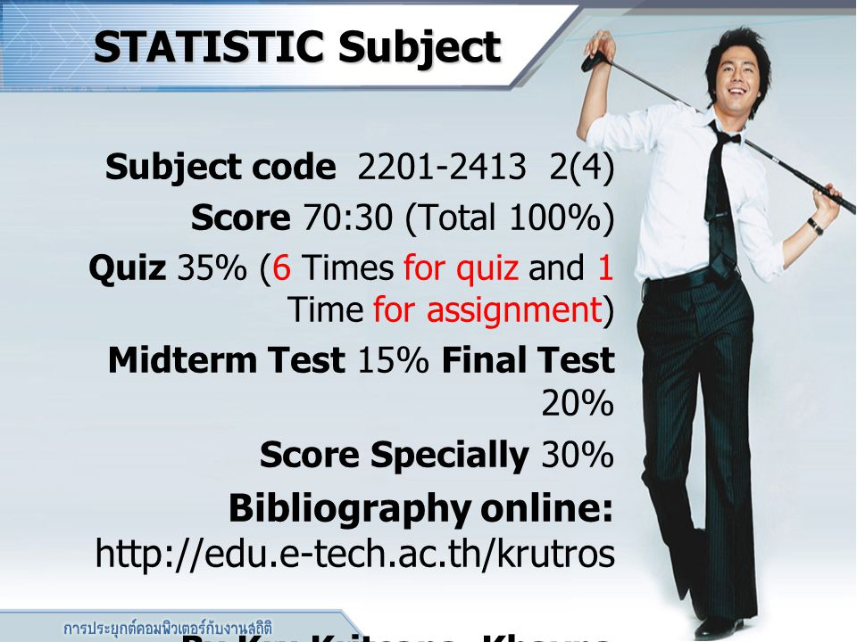 STATISTIC Subject Bibliography online: http://edu.e-tech.ac.th/krutros