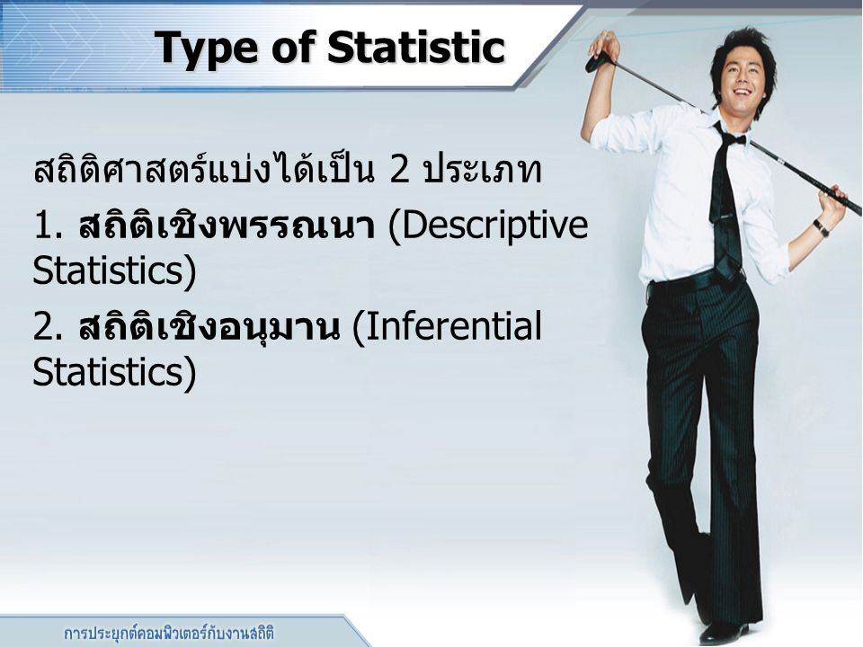 Type of Statistic สถิติศาสตร์แบ่งได้เป็น 2 ประเภท