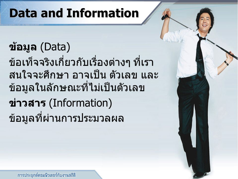 Data and Information ข้อมูล (Data)