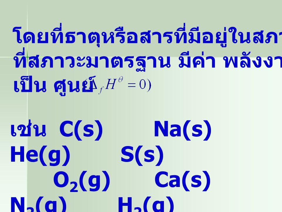 เช่น C(s) Na(s) He(g) S(s) O2(g) Ca(s) N2(g) H2(g) Cl2(g) I2(s) Br2(l)