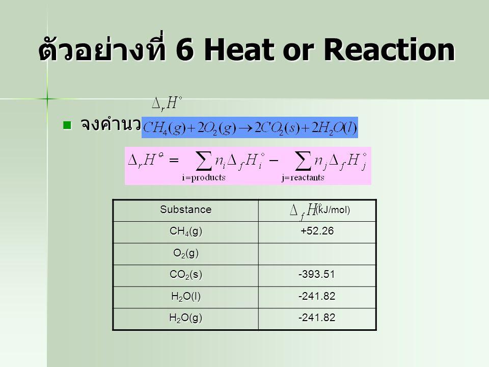 ตัวอย่างที่ 6 Heat or Reaction