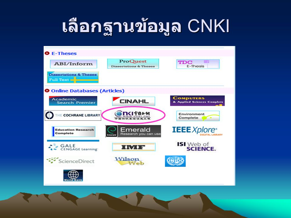 เลือกฐานข้อมูล CNKI