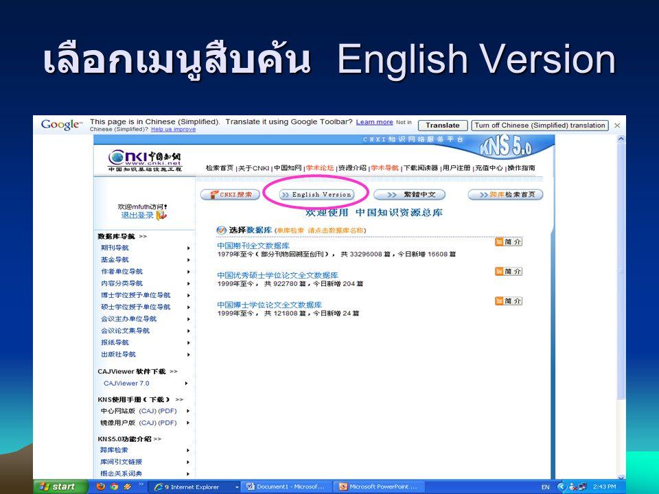 เลือกเมนูสืบค้น English Version