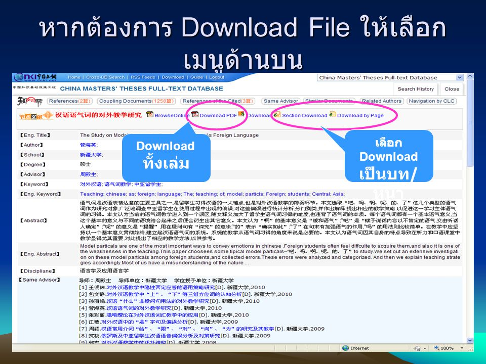 หากต้องการ Download File ให้เลือกเมนูด้านบน