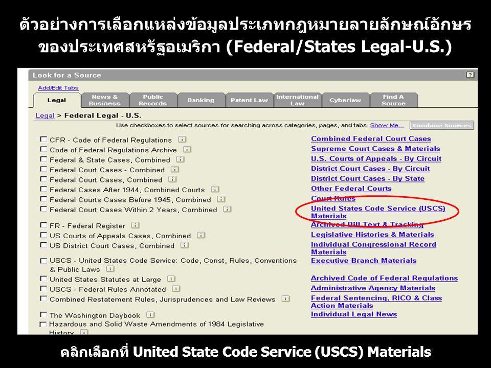 คลิกเลือกที่ United State Code Service (USCS) Materials