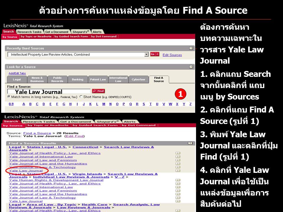ตัวอย่างการค้นหาแหล่งข้อมูลโดย Find A Source