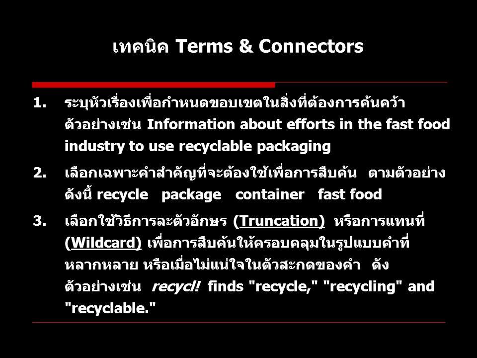 เทคนิค Terms & Connectors