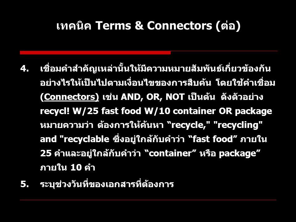 เทคนิค Terms & Connectors (ต่อ)