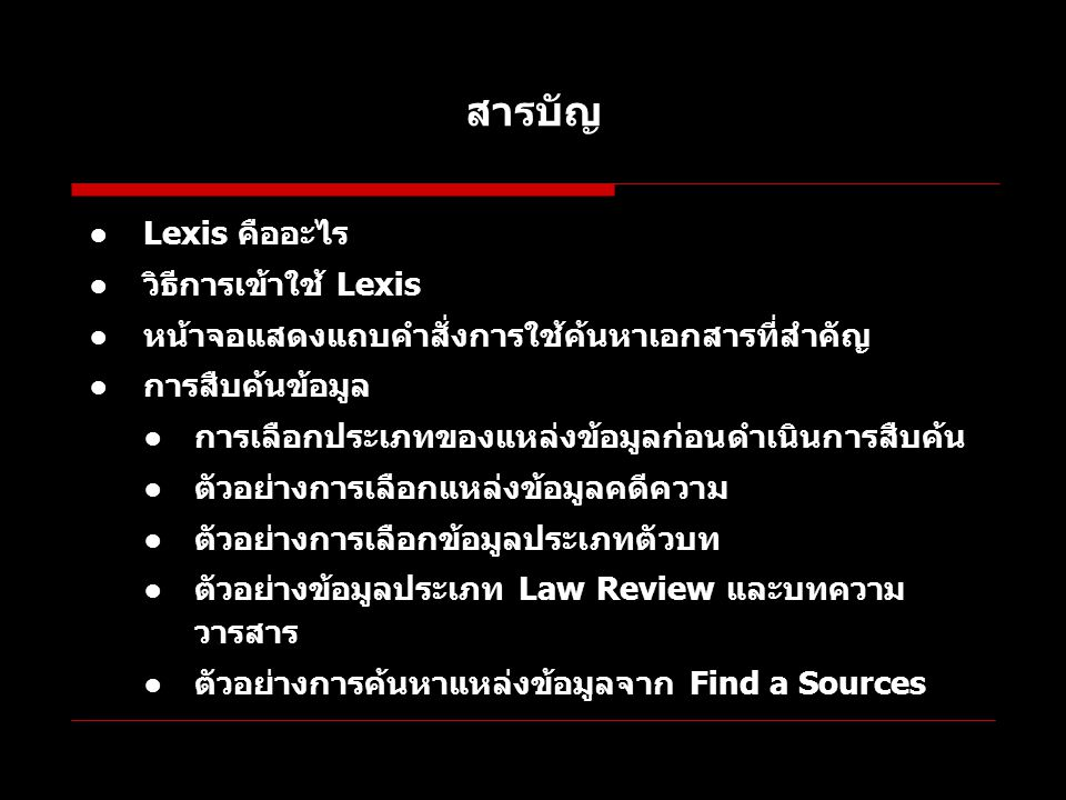 สารบัญ Lexis คืออะไร วิธีการเข้าใช้ Lexis