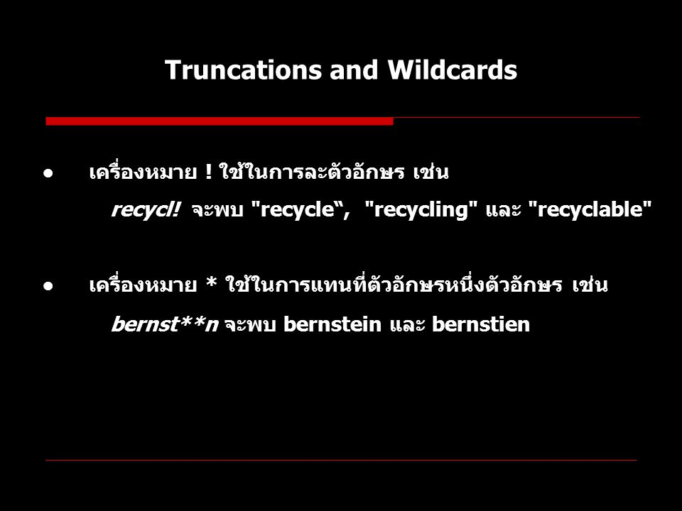 Truncations and Wildcards