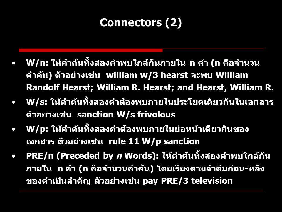Connectors (2)