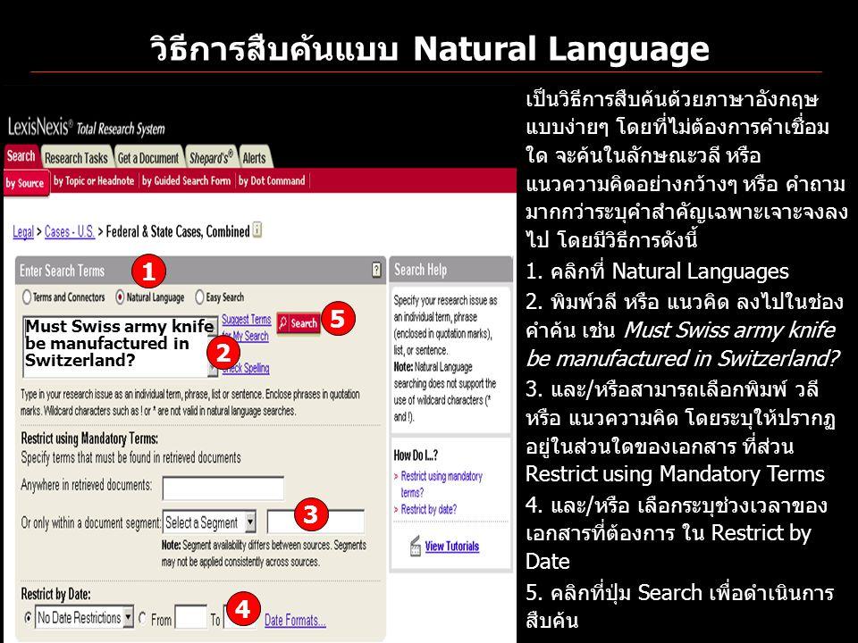วิธีการสืบค้นแบบ Natural Language