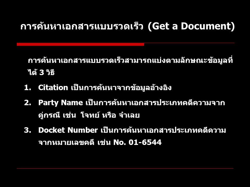 การค้นหาเอกสารแบบรวดเร็ว (Get a Document)