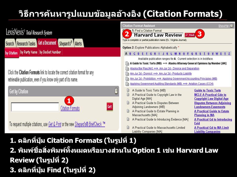 วิธีการค้นหารูปแบบข้อมูลอ้างอิง (Citation Formats)