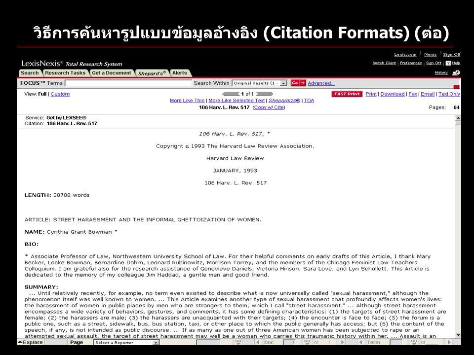 วิธีการค้นหารูปแบบข้อมูลอ้างอิง (Citation Formats) (ต่อ)