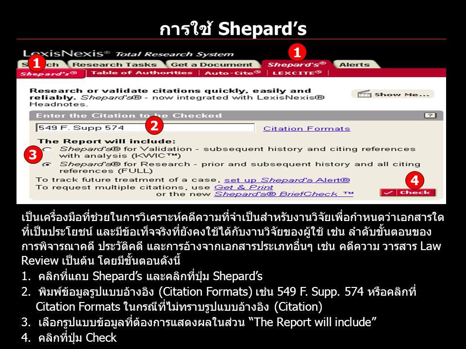 การใช้ Shepard's 1. 1. 2. 3. 4.