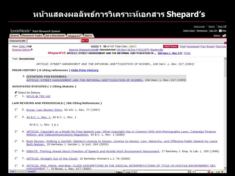 หน้าแสดงผลลัพธ์การวิเคราะห์เอกสาร Shepard's